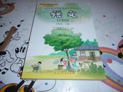 小学语文课本/教科书五年级上册、下册