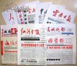 报纸促销:云南省等报纸50份