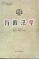 行政法学  辽海出版社