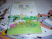 义务教育课程标准实验教科书《语文》四年级 下册 库存书