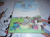 义务教育课程标准实验教科书 语文 五年级 下册 人教版 全新库存书