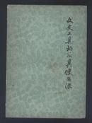 文史工具书及其使用法