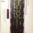简明话说中国:200万年前至公元1912年的中国历史风貌:大历史·小故事
