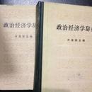 政治经济学辞典  下册