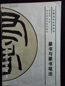 书法知识丛书--篆书与篆书笔法