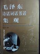 毛泽东诗话词话书话集观
