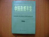中国造纸年鉴1986