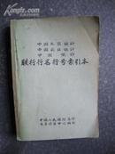 中国工商银行 中国农业银行 中国银行 联行行名行号索引本