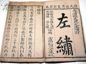 明末清初:左绣(目录.卷首.)#1898