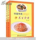 中国传统养生食谱(套装上下册)