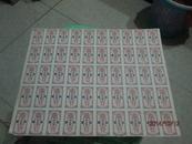 1979年豆制品票《一版50小张  有编号》大16开一版   货号36-2