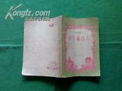 青年科学丛书《找宝藏的人》   (彩色封皮,书内有插页)