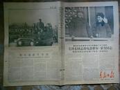 文革老报纸青岛日报 1966-11.29 林彪毛主席合影