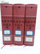 中国新时期名家争鸣小说大观 全三册