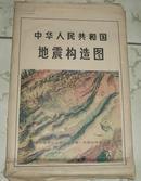 中华人民共和国地震构造图   附中国强地震简目