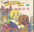 塞德里克;世界优秀动画片画册荟萃;动画大世界;世界著名童话