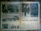 文革老报纸青岛日报 1966-11-16 毛主席 周恩来 林彪 合影