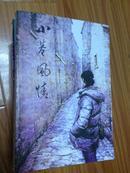 《小巷风情》(安徽名家彭拜签名揿印本)