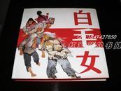 原稿精确复制/绢纸彩色连环画《白毛女》华三川获奖作品2003年1版1印