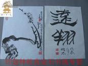 ◆◆◆印迷林乾良旧藏----编526【小不在意】◆海盐--李子候  邹德忠     一书一画