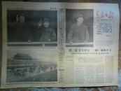 文革老报纸青岛日报 1966-11月15日 毛主席 林彪合影