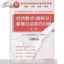 毛纲源经济类数学辅导系列:经济数学(微积分)解题方法技巧归纳(第3版)