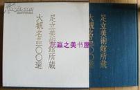 足立美术馆所藏大观名品100选/1985年/精装/函套/包邮 日文