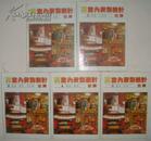 《世界室内装饰设计全集》1—5巻全(平邮包邮)