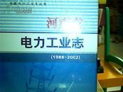 河南省电力工业志(1988-2002)(16开 精装 全新未开塑封)