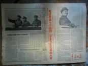 文革老报纸青岛日报 1966-11-12 林彪 周恩来 毛主席 合影