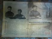 文革老报纸青岛日报 1966-11-10 毛主席林彪合影