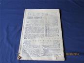 红色报纸文献《红色信号》195年7月-11月--共48期和售--内含号外一张--期数见描述--杭州大学编