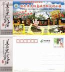 美在黑龙江(2011)黑龙江著名景区邮资明信片-山庄度假村类(9张)