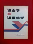 语言学和汉语教学