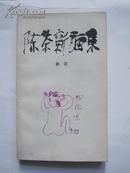 著名艺术家系列《陈茶新酒集》(韩羽签名本)