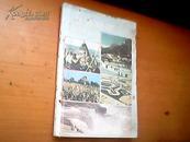 初级中学课本世界地理下册(上世纪80年代末90年代初初中地理老课本)