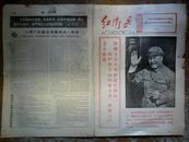文革老报纸红卫兵 报纸 1966-11-05