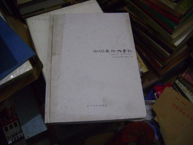 中国美术大事记(2004)