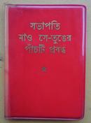 毛主席的五篇著作(孟加拉文)缺林题