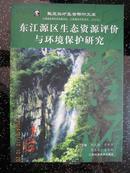 东江源区生态资源评价与环境保护研究