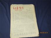 红色报纸文献《红色信号》1958--1959年 --共45期和售 期数见描述--杭州大学编