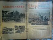 文革老报纸青岛日报 1966-10-24