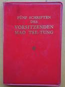 毛主席的五篇著作(德文)缺林题