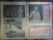 文革老报纸青岛日报 1968-10-05 林毛 合影
