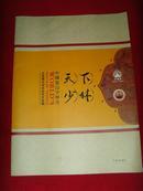 天下少林(中国嵩山少林寺)画册(内附·陈龙、普京、等各国知名人士照片)