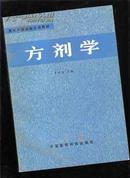 高等中医院校协编教材:方剂学【212】