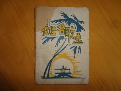 1945年初版【最佳名歌选】土纸本(领袖歌蒋中正今日救星)