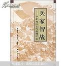 兵家智战:华北地区古代战例评说