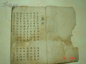 清代-手抄各类楹联一册