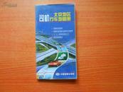 北京地区司机行车地图册